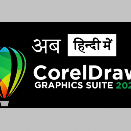 Your Complete Guide to Adobe CorelDRAW 2020 by Patel Graphics